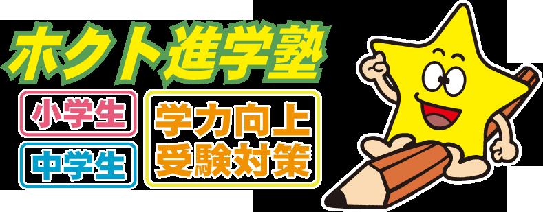 佐賀 佐賀市 学習塾 塾 兵庫