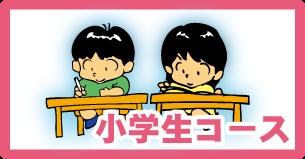 小学生講座コース