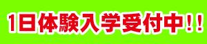 佐賀市の塾を選ぶなら1日体験授業うけてみませんか?