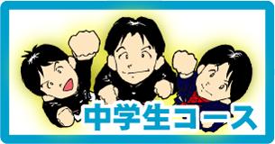 中学生講座コース