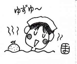 B 冬至(とうじ)