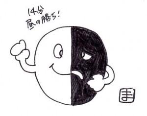 ④春分(しゅんぶん)