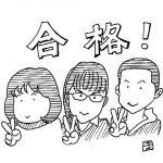 2017年度 入試結果速報(県立高校特色選抜)